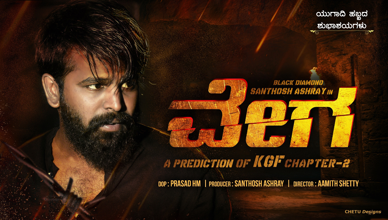 prediction of KGF Chapter-2 (2019)